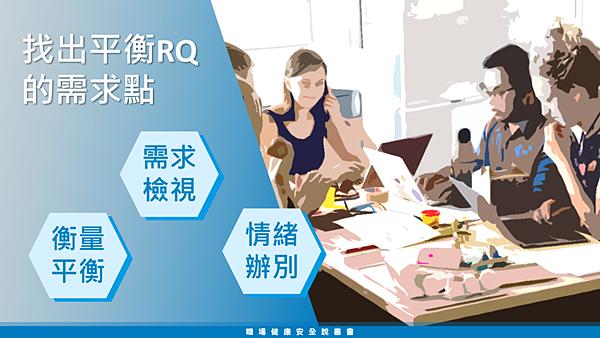 20190318職場健康安全說書會10.png