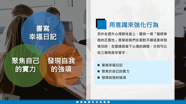 20190318職場健康安全說書會16.png