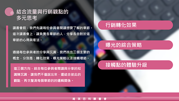 20190321維琪百科讀書會05.png