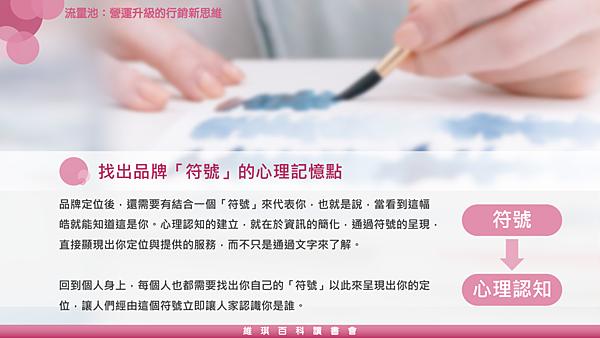 20190321維琪百科讀書會19.png