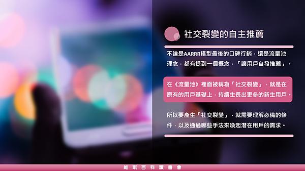 20190321維琪百科讀書會20.png