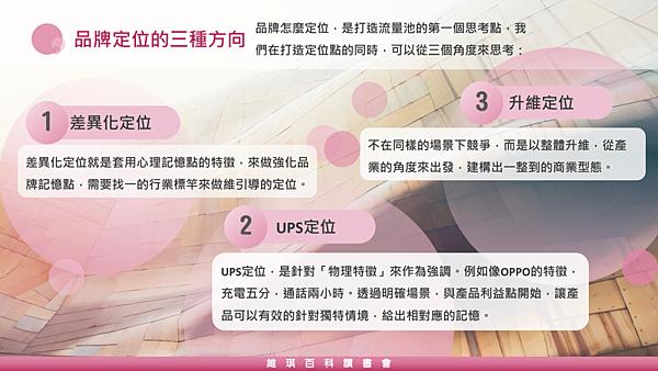 20190321維琪百科讀書會18.png