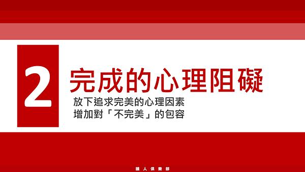 20190304讀人俱樂部-完成.09.png