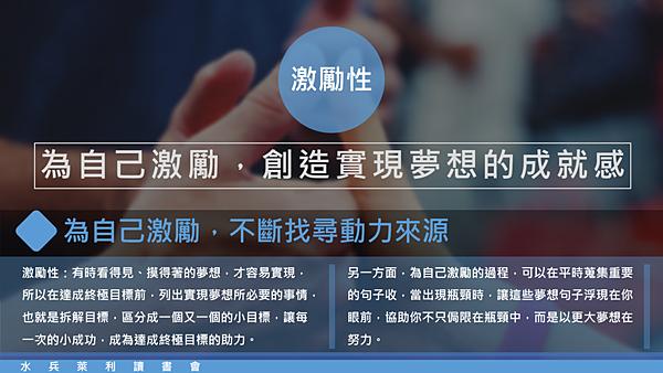 20190330水兵萊利讀書會11.png