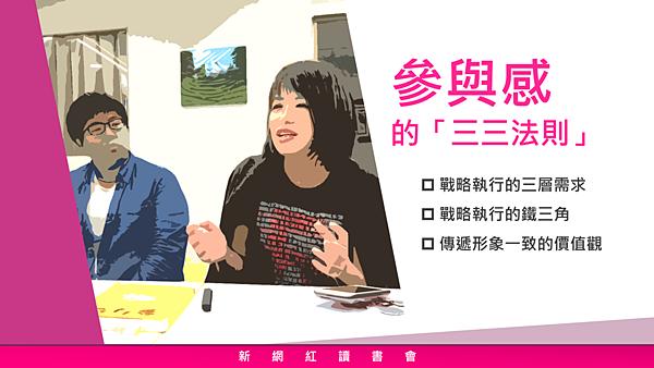 20190413新網紅讀書會14.png