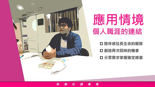 20190413新網紅讀書會24.png