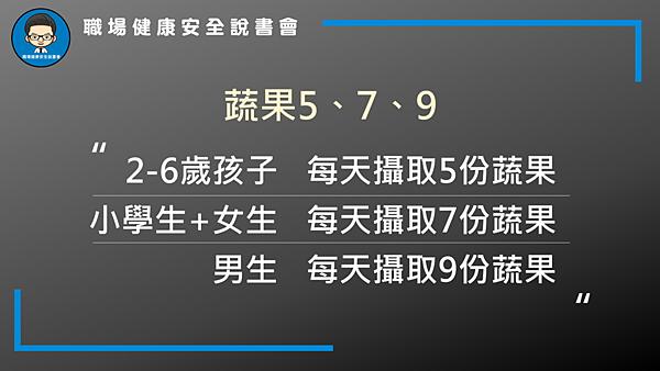 20190419職場健康安全說書會02.png