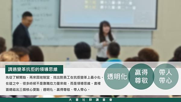 20190403大書社群讀書會13.png