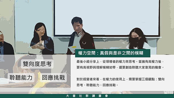 20190403大書社群讀書會15.png