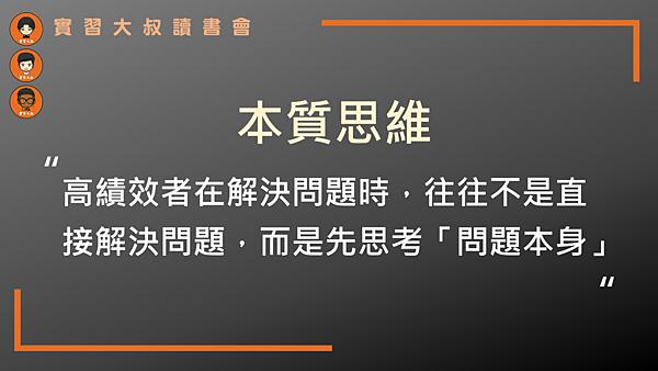 20190425實習大叔讀書會02.png