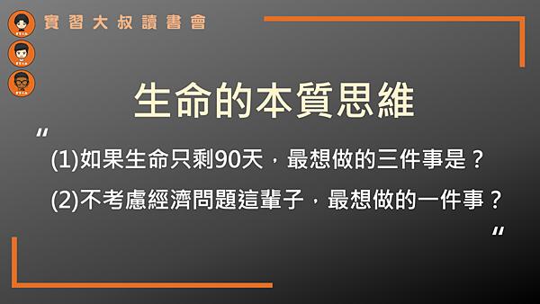 20190425實習大叔讀書會03.png