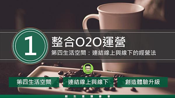 20190415創生意讀書會-星巴克02.png