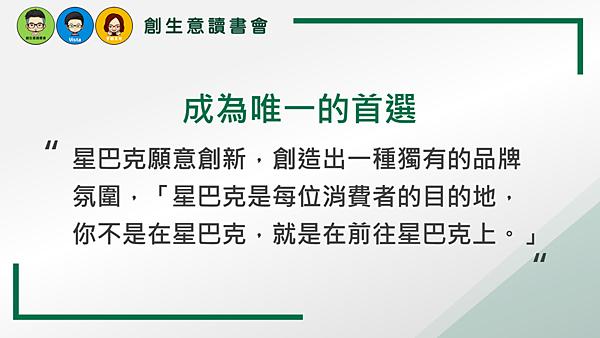 20190415創生意讀書會-星巴克12.png