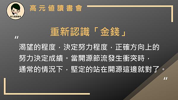 20190416高元值讀書會05.png
