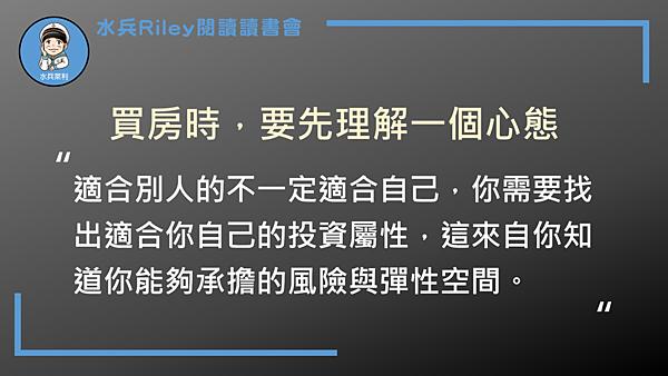 20190503水兵Riley閱讀讀書會05.png