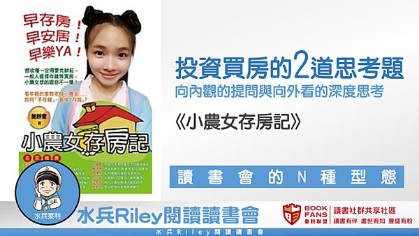 20190503水兵Riley閱讀讀書會01.png