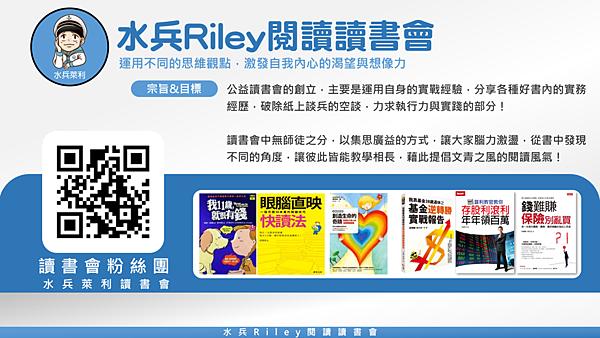 20190503水兵Riley閱讀讀書會06.png