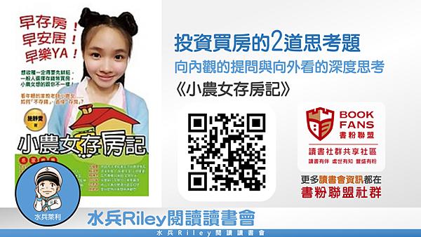 20190503水兵Riley閱讀讀書會07.png