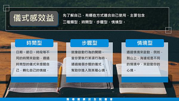 20190517職場健康安全說書會06.png