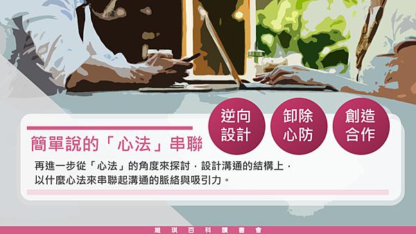 20190521維琪百科讀書會07.png