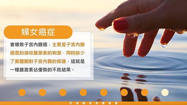 20190316好食健身房讀書會12.png