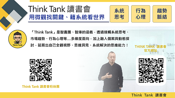 20190528ThinkTank 讀書會08.png