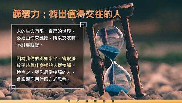 20190618高元值讀書會06.png