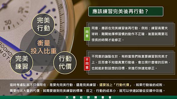 20190604大書社群讀書會10.png
