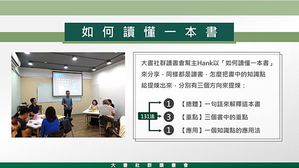 20190604大書社群讀書會11.png