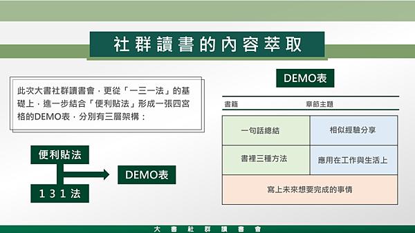 20190604大書社群讀書會12.png