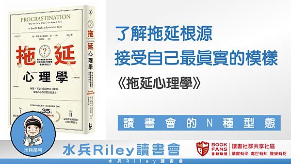 20190710水兵Riley讀書會01.png