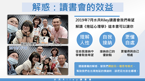 20190710水兵Riley讀書會03.png