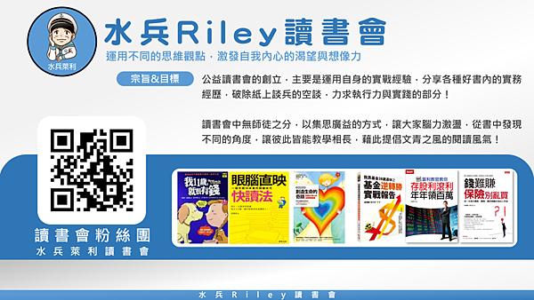 20190710水兵Riley讀書會10.png