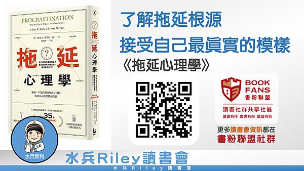 20190710水兵Riley讀書會11.png