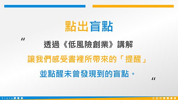 20190704低風險創業05.png