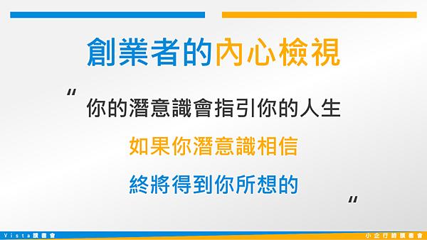 20190704低風險創業07.png