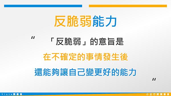 20190704低風險創業14.png