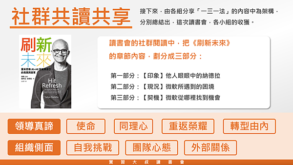 20190815實習大叔讀書會13.png