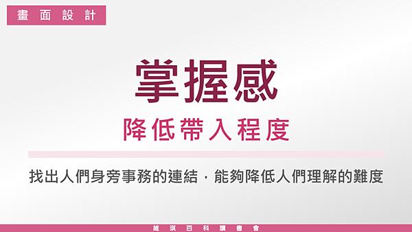 20190730維琪百科讀書會10.png