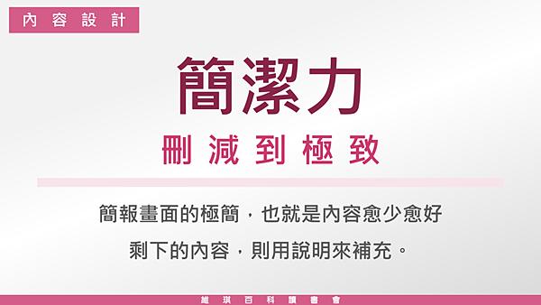 20190730維琪百科讀書會11.png