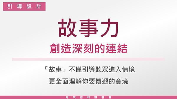 20190730維琪百科讀書會12.png