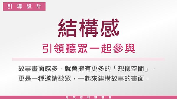20190730維琪百科讀書會13.png