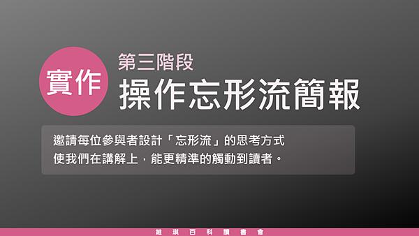 20190730維琪百科讀書會18.png