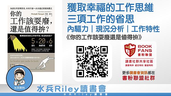 20190913水兵萊利讀書會27.png