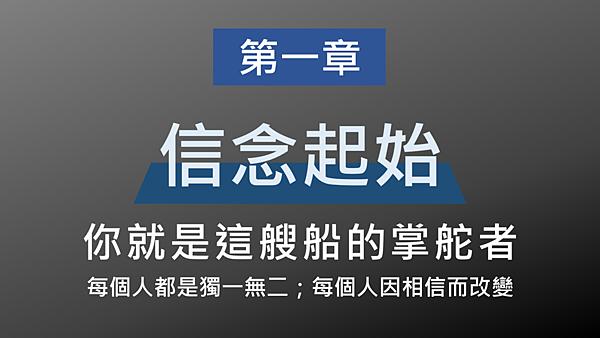20190816職場健康安全讀書會03.png