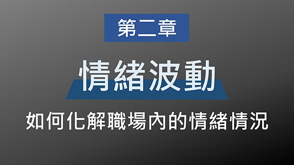 20190816職場健康安全讀書會06.png