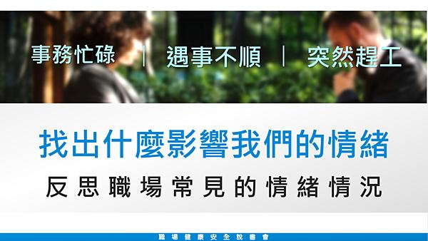 20190816職場健康安全讀書會05.png