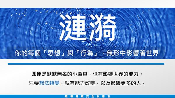20190816職場健康安全讀書會04.png