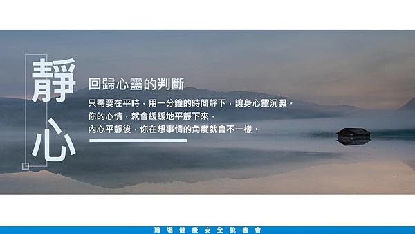 20190816職場健康安全讀書會15.png