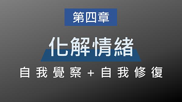 20190816職場健康安全讀書會17.png